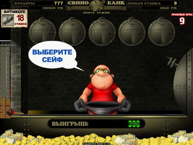 Играть Автомат Piggy Bank
