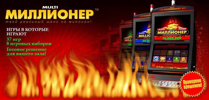 казино вулкан миллионер